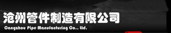 沧州汇昌管件制造有限公司